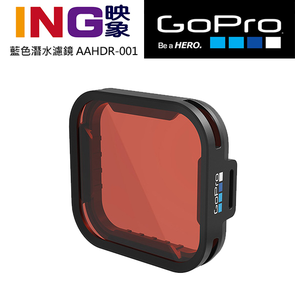 GOPRO HERO5 Black專用藍色潛水攝影濾鏡AAHDR-001適用於潛水盒公司貨