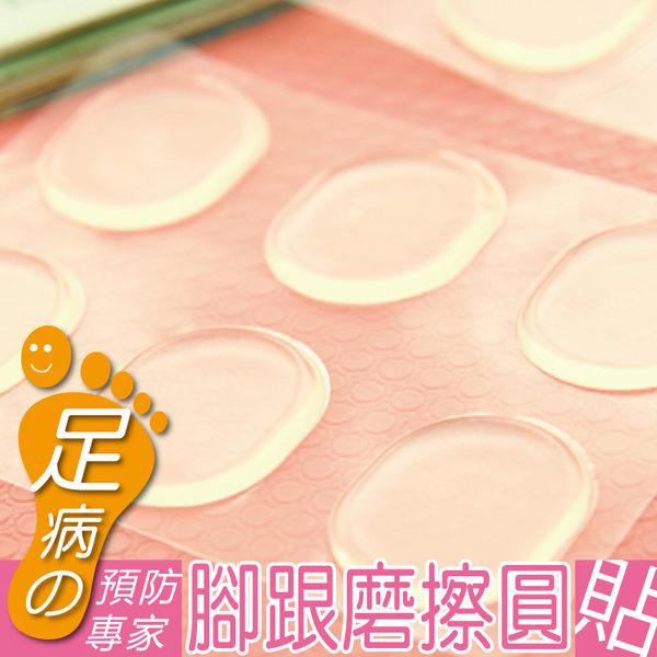 收納女王【IYA021-T】腳跟磨擦圓貼(6片)  減輕鞋內磨擦疼痛  涼鞋均適用