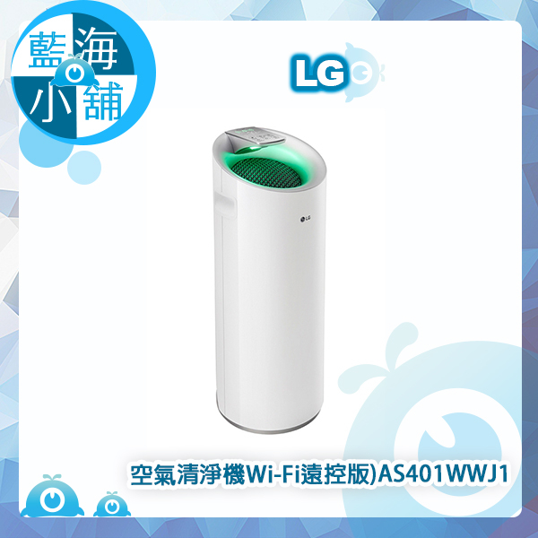 LG樂金 韓國原裝進口 空氣清淨機(Wi-Fi遠控版)AS401WWJ1