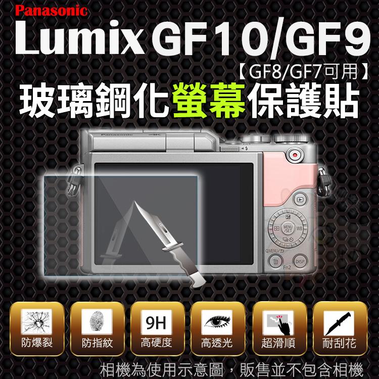 【小咖龍】 Panasonic Lumix GF9 GF8 GF7 鋼化玻璃螢幕保護貼 鋼化玻璃膜 鋼化螢幕 奈米鍍膜 螢幕保護貼