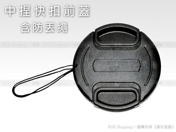 EGE 一番購】二代中捏式 快扣鏡頭蓋 前蓋 鏡頭蓋 附掛繩【46mm】