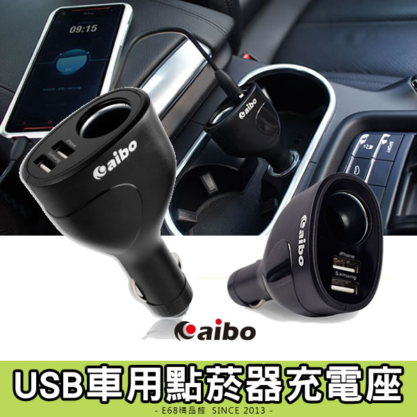 E68精品館 USB車用點菸器 充電座 車充擴充 雙USB 點煙器 手機平板 IPHONE 6S/5 IPAD 826 NOTE4 ZENFONE2