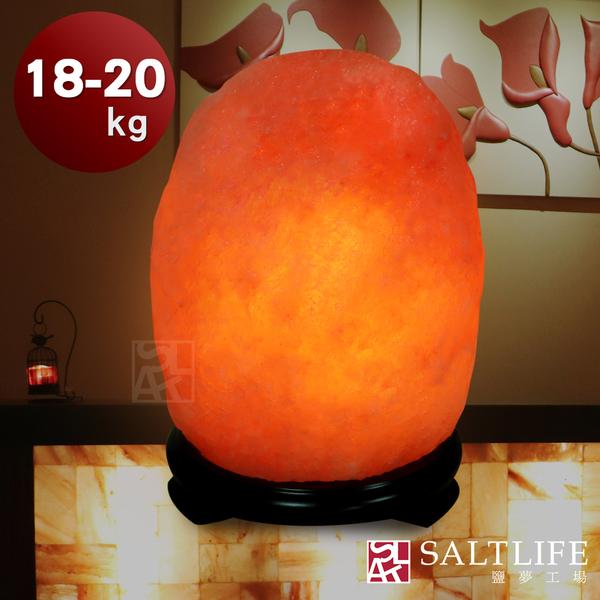 【鹽夢工場】原礦系列-玫瑰鹽燈(18-20kg 特製座)