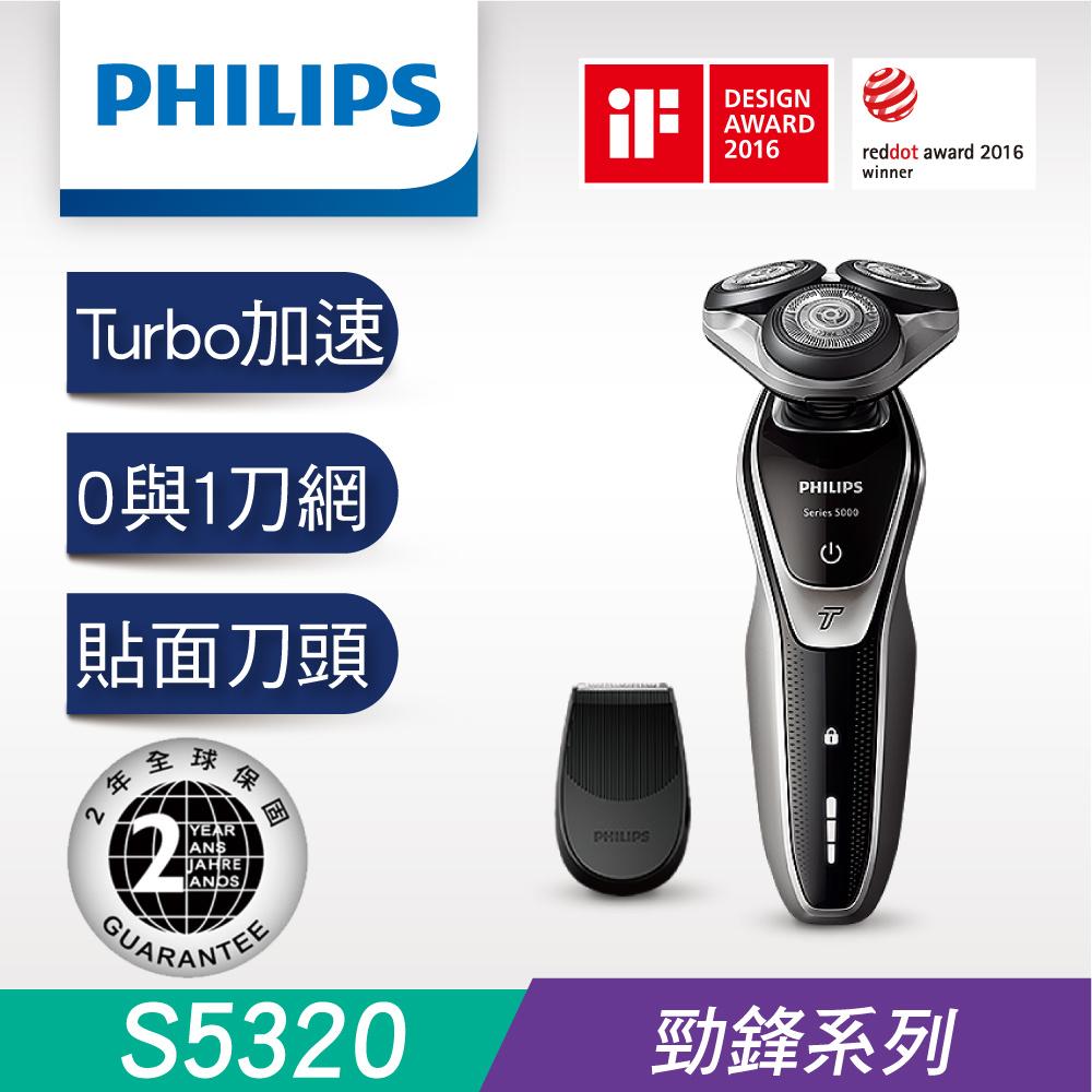 S5320飛利浦-勁鋒系列水洗三刀頭電鬍刀限時送S111電鬍刀