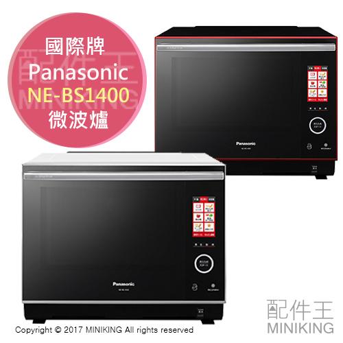 配件王日本代購Panasonic國際牌NE-BS1400微波爐兩色速蒸蒸烤內建菜單觸控面版30L
