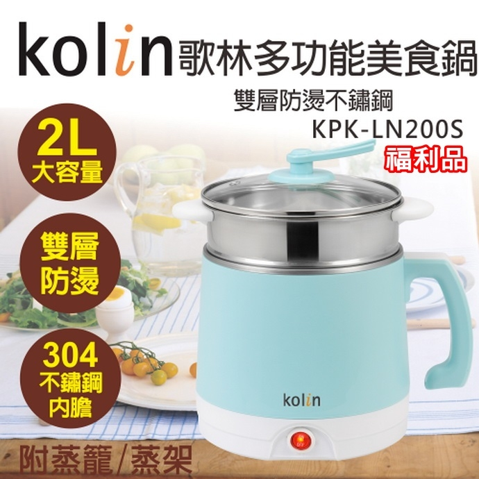 (福利品)【歌林】2公升雙層防燙不鏽鋼多功能美食鍋/料理鍋KPK-LN200S 保固免運