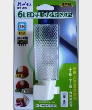鉦泰生活館6LED手動小夜燈203型LED-203S