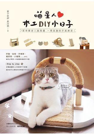 喵星人木工DIY小日子:居家雜貨貓周邊一學就會的手感練習