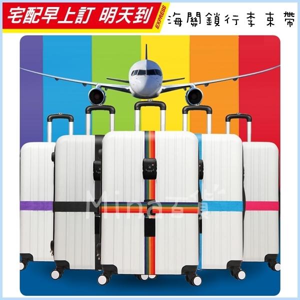 十字型行李箱綁帶海關鎖行李箱束帶行李箱捆帶行李箱綁帶捆綁帶行李束帶F0204 mina百貨