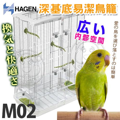 zoo寵物商城赫根HAGEN新視界鳥籠系列深基底易潔鳥籠M02