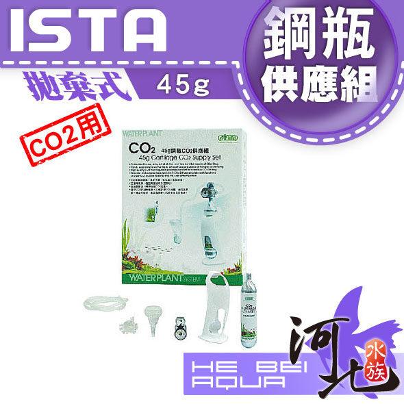 [ 河北水族 ] 伊士達 ISTA 《拋棄式》CO2鋼瓶供應組【45g】