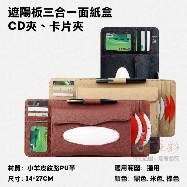 攝彩三合一遮陽板面紙盒CD夾卡片夾多功能車載紙巾盒皮質遮陽板卡片儲存槽筆收納夾