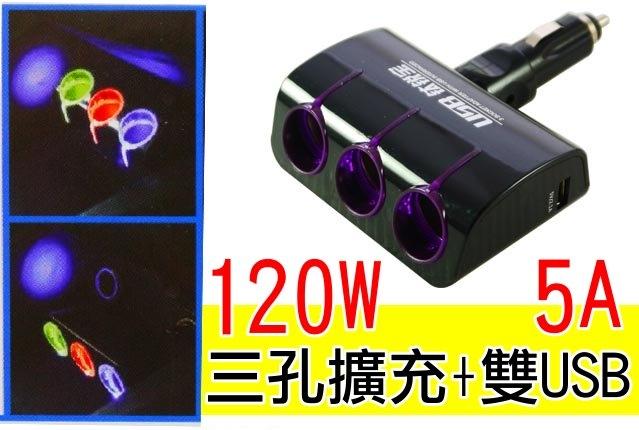 鈦銳寶 120W大功率 3孔 點菸器擴充座 無線款 雙USB車充 2A 3A 七彩氣氛燈 LED電源顯示