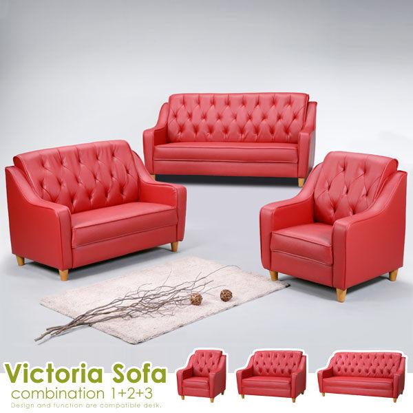 沙發《YoStyle》 維多利亞沙發組(1 2 3) 沙發床 沙發椅 皮沙發 休閒椅 單人 雙人 三人