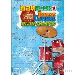 鼓教學自己玩爵士鼓一附CD