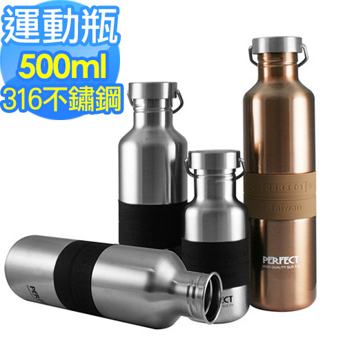 3C批發王Perfect 316不鏽鋼運動杯運動瓶500cc非保溫瓶SGS認證ISO9001認證