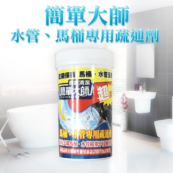 簡單大師 管立通 水管疏通劑 180g/瓶  馬桶/洗手槽/水管 疏通清潔 【YES 美妝】