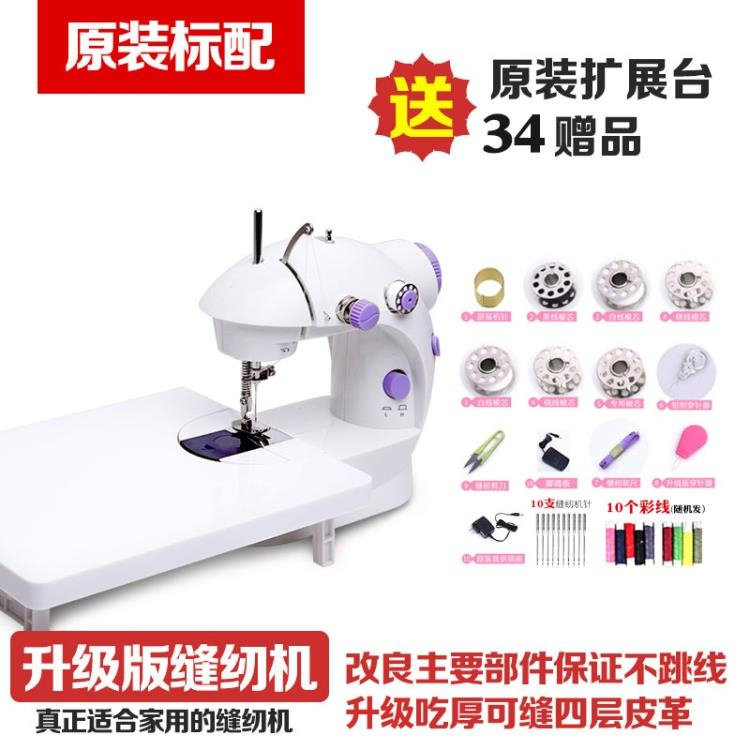 全自動縫紉機家用電動微型裁縫機元氣少女