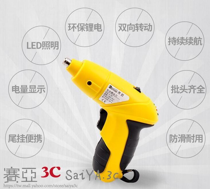 充電鑽電起子機多功能電動螺絲刀