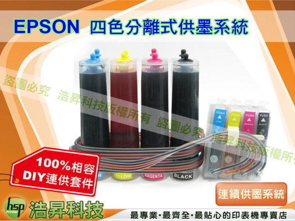 EPSON T143 / 143 連續供墨DIY套件組 WF-7011/WF-7511/WF-7521/WF-3521【贈100CC墨水】