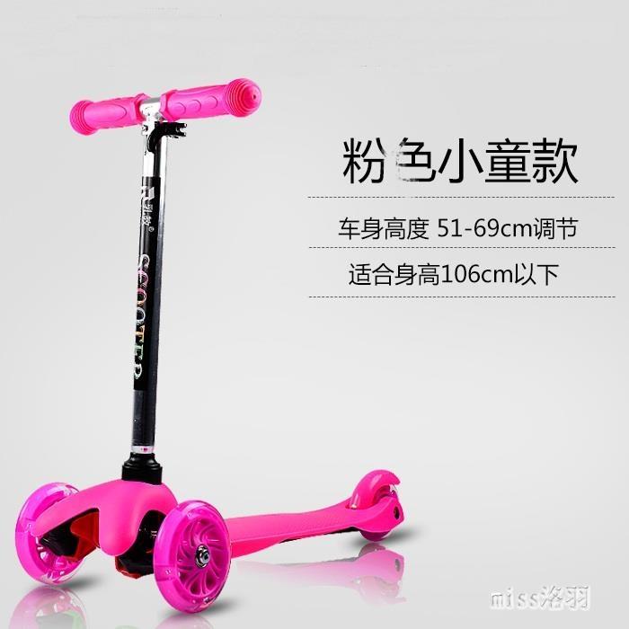 2-14歲兒童三四輪閃光單腳踏板滑行車YX3940 miss洛羽TW