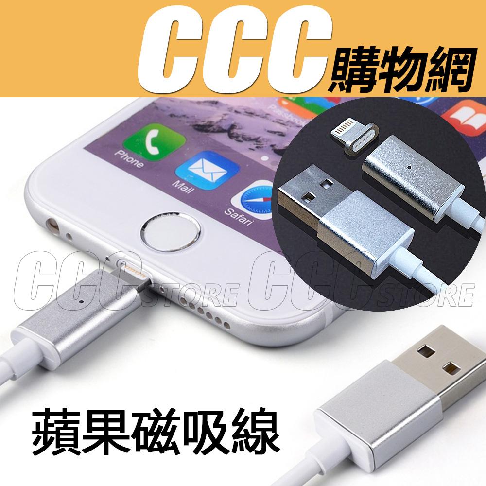 蘋果 Lightning 充電線 磁鐵吸 附線 磁性充電線 iphone6 6S ipad 磁力線 USB充電線