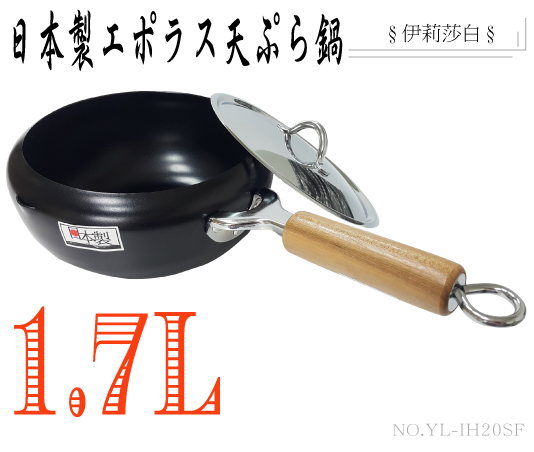 日本製鐵鍋-エポラス鐵製油炸鍋-單把單手片手油炸鍋-20cm YL-IH20SF