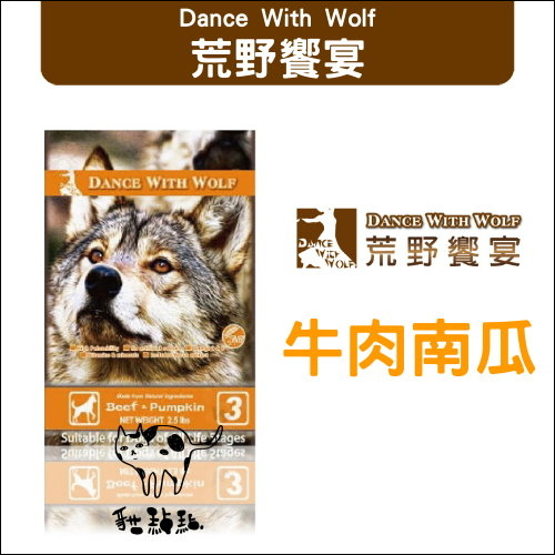 貓點點寵舖:Dance with wolf荒野饗宴之與狼共舞無穀犬糧牛肉南瓜2.5磅480元