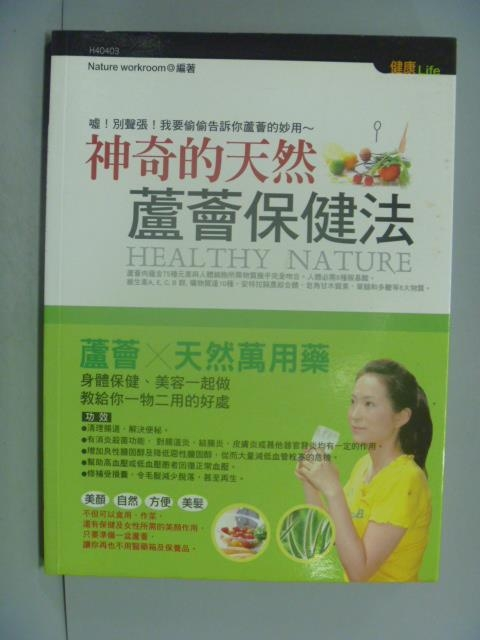 書寶二手書T1養生ZKK神奇的天然蘆薈保健法Nature workroom