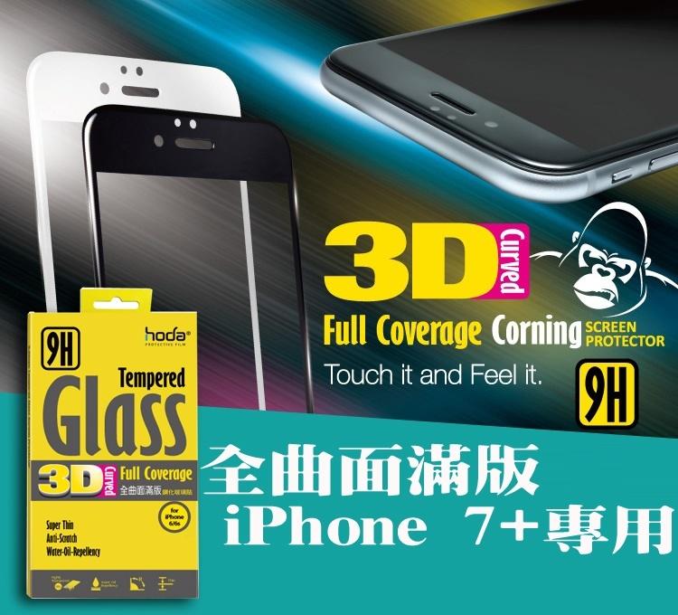 鏡頭貼背貼HODA iPhone7 Plus全曲面3D滿版玻璃貼9H抗刮鋼化玻璃疏油疏水現貨