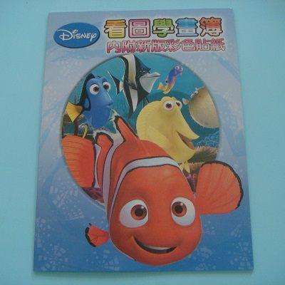 迪士尼看圖學畫簿內附新版彩色貼紙海底總動員親子教養書嬰幼兒教育繪本