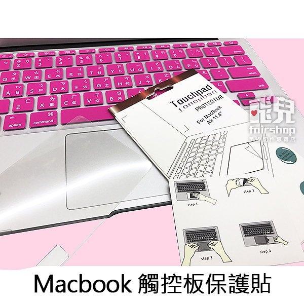 【妃凡】滑順靈敏! MacBook Retina/Air/Pro Touch bar 11/13/15 吋 觸控板保護貼