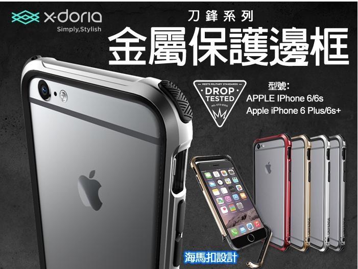快速出貨X-Doria蘋果IPhone刀鋒系列金屬保護防摔邊框IPHONE 6 6S