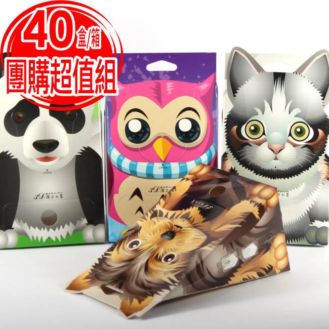 《J 精選》熱銷團購組 立體卡通盒裝 成人用3D立體彈力口罩20入/盒(40盒混裝/箱)
