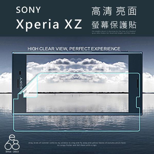 高清 SONY Xperia XZ 螢幕保護貼 保護貼 亮面 貼膜 保貼 手機螢幕貼 軟膜