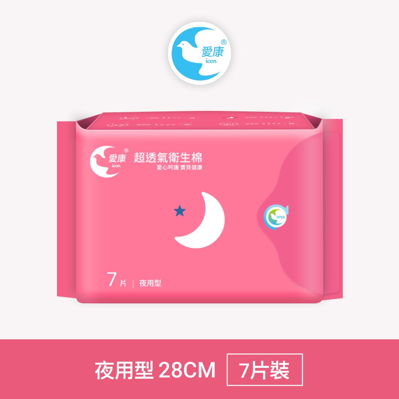 愛康衛生棉 - 夜用型【滿額最高再折$450】