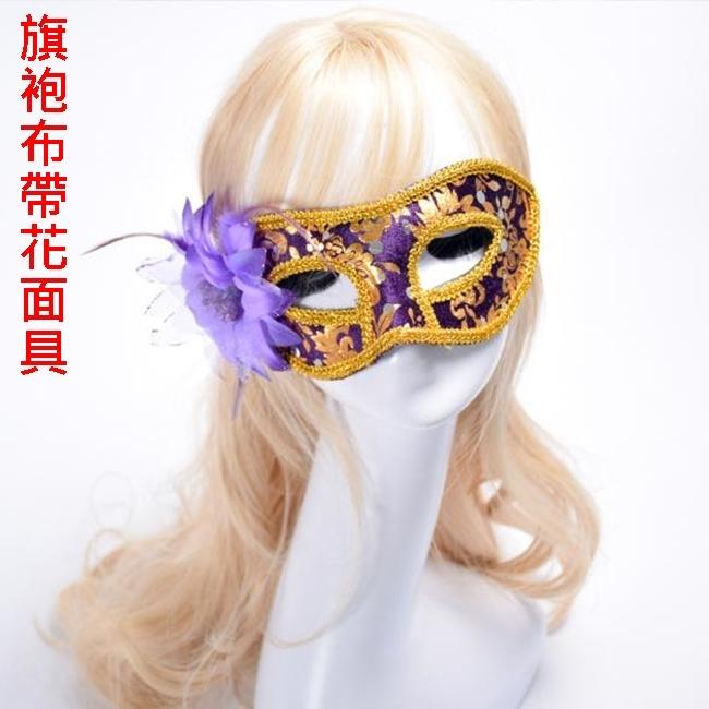 【塔克】面具 ( 旗袍布面罩 ) 威尼斯 半臉面具 側面帶花鑲邊 花紋包布面具 眼罩 面罩 cosplay