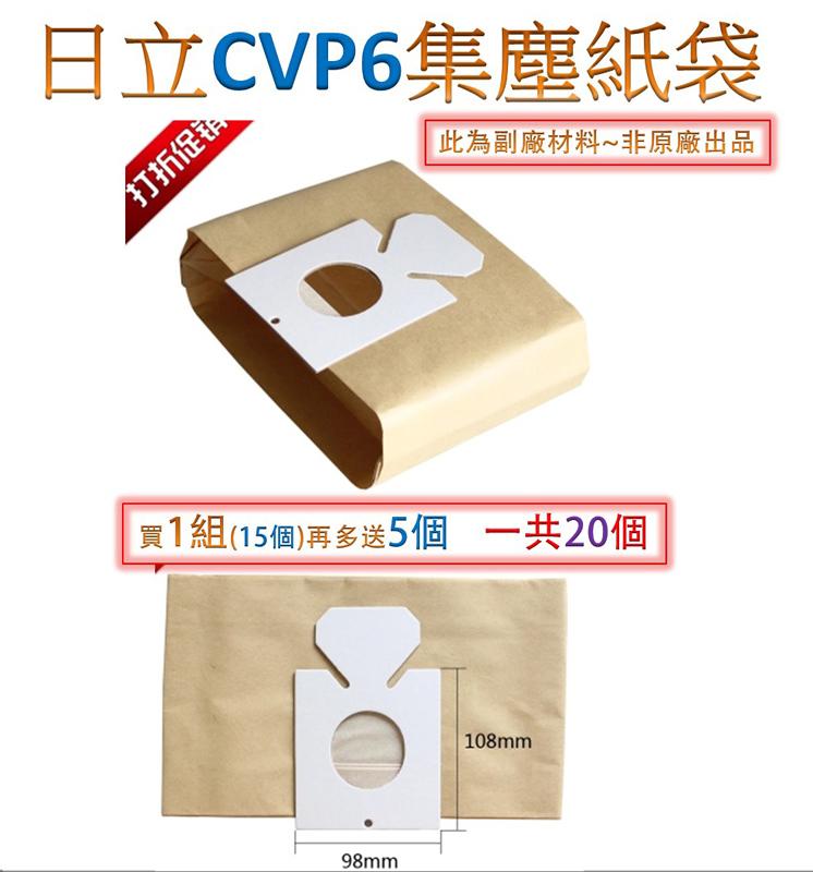 15片副廠日立集塵袋CV-P6 CVP6適用:CV-CH4T CV-CK4T CV-CG4T CV-CF4T CV-CD4T CV-5300T