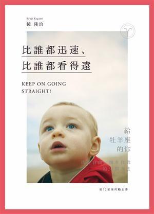 給12星座的勵志書(1):比誰都迅速、比誰都看得遠!給牡羊座的你:活得自由、擁有自..
