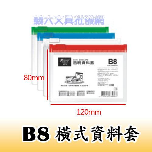 義大文具批發網~尚禹 B8橫式透明資料套 B8-H  收納 夾鏈袋 資料袋