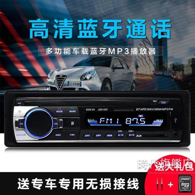 車載播放器12V24V通用貨車藍牙音響改裝車載MP3播放器插卡收音機代替CD主機時代旗艦店tw