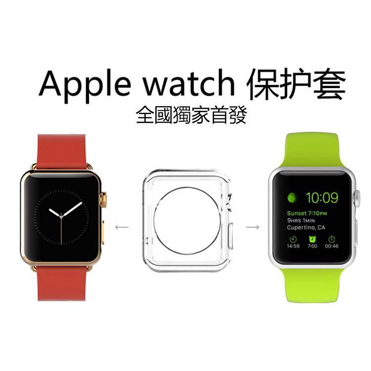 Apple Watch 超薄TPU 透明 保護套 底部鏤空式 充電免拆卸保護套 42mm 38mm 保護殼