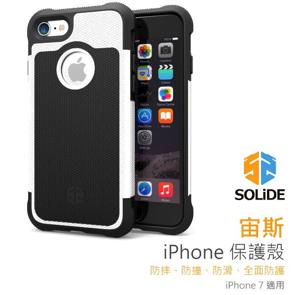 SOLiDE ZEUS 宙斯 iPhone 7 4.7吋 防摔保護殼 BubblePro減震科技 美軍規 TUV 跌落測試