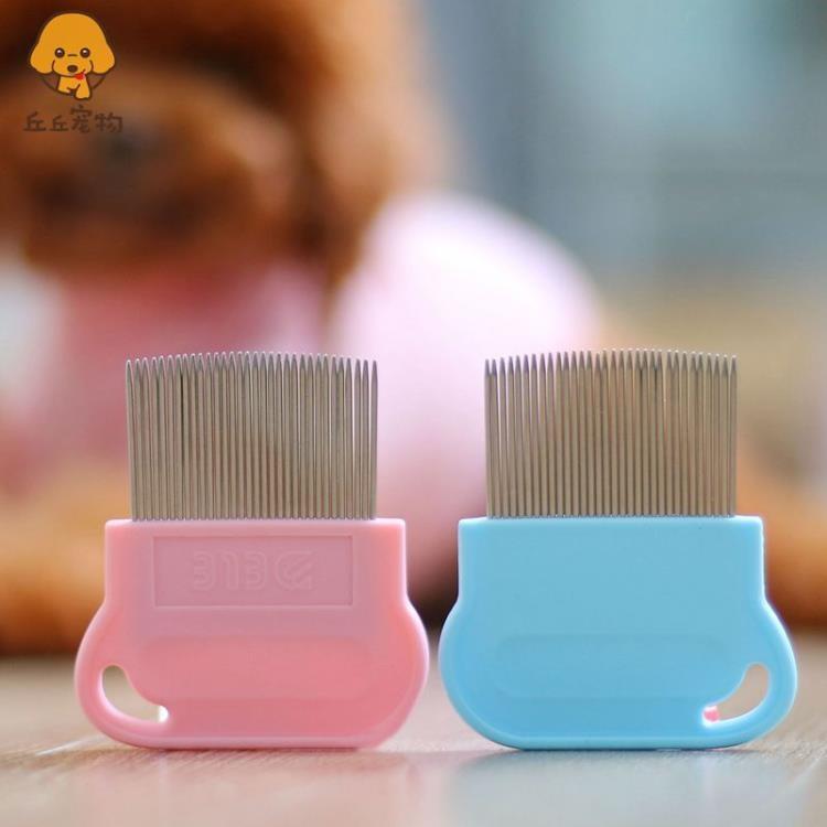 [協貿國際]梳子針梳去除浮毛不傷膚快速的開結 梳理嘴毛去掉死毛1入