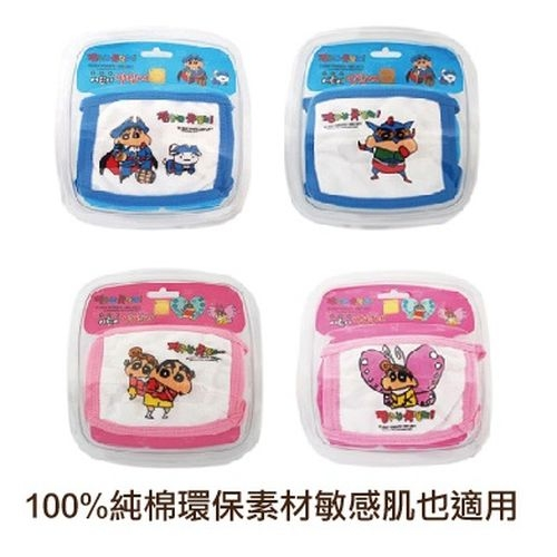 韓國進口蠟筆小新100%純棉兒童口罩(1入)(款式隨機出貨)[衛立兒生活館]