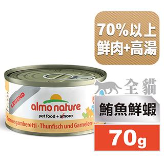 【SofyDOG】義士大廚鮪魚鮮燉罐-鮪魚鮮蝦70g