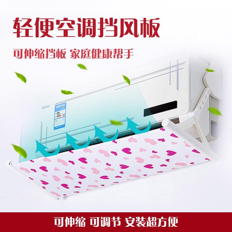 伸縮式空調擋風板出風口導風罩遮擋板冷氣擋風板TW