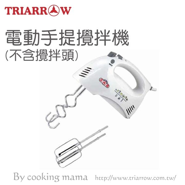 烘焙房用~三箭手提式電動攪拌器打蛋器HM-250A-1不含攪拌頭刷卡分期免運費
