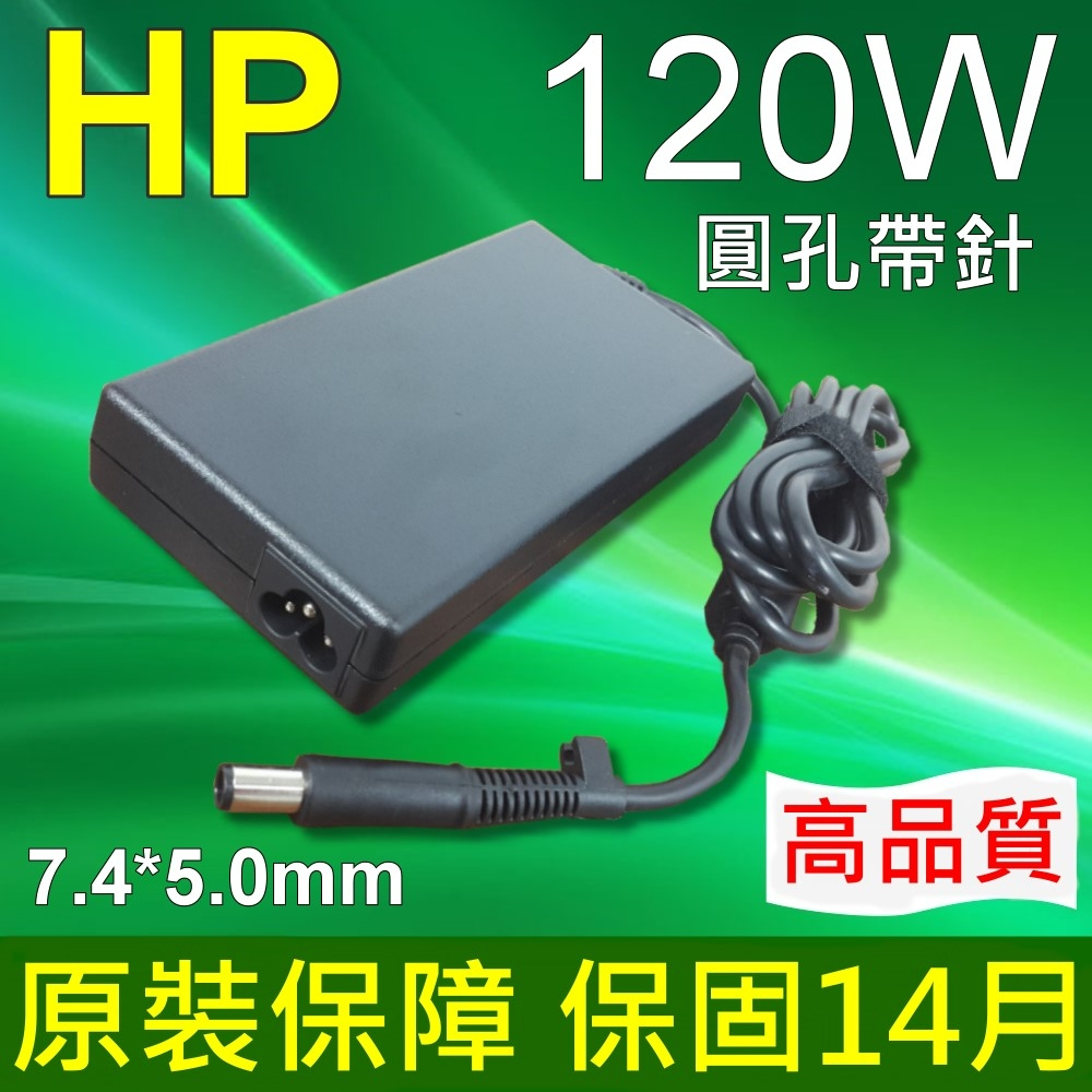 HP 高品質 120W 薄型帶針 變壓器 397803-001 409992-001 416421-001 416421-021 416931-001 418873-001418875-001 463955-001