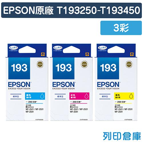 EPSON 3彩組T193250 T193350 T193450 NO.193原廠標準型墨水匣適用EPSON WF2521 WF2531 WF2541 WF2631